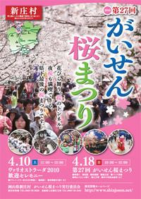2010matsuri1